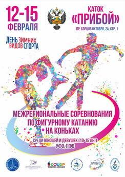 Межрегиональные соревнования (УФО, ПФО) среди юношей и девушек 10-15 лет по фигурному катанию на коньках