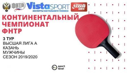 III тур командного чемпионата ФНТР, Высшая лига «А» по настольному теннису