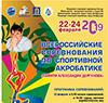 Всероссийские соревнования «Памяти Александра Дергунова» по спортивной акробатике