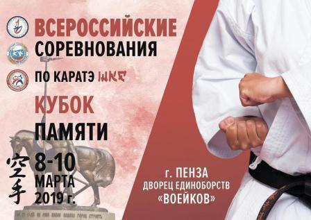 Всероссийские соревнования «Кубок Памяти» по каратэ