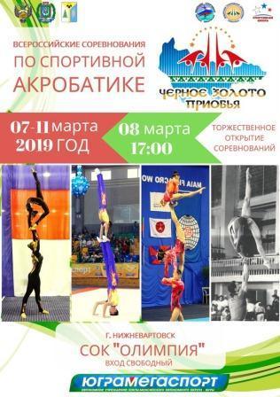 Всероссийские соревнования «Чёрное золото Приобья» по спортивной акробатике