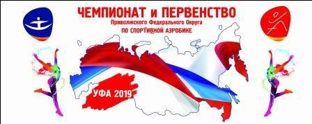 Чемпионат ПФО по спортивной аэробике