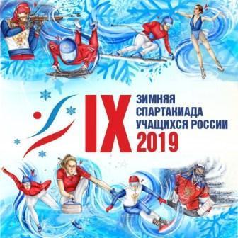 Финал IX зимней Спартакиады учащихся России по керлингу