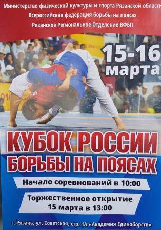 Кубок России по борьбе на поясах