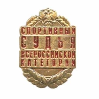 Приказ Министерства спорта Российской Федерации № 126-нг от 27 августа 2018 г.
