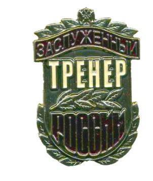 Приказ Министерства спорта Российской Федерации № 109-нг от 19 октября 2020 г.