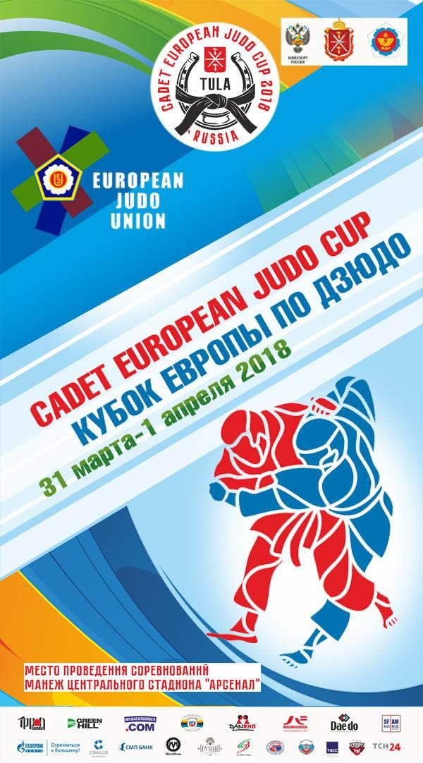 Этап Кубка Европы среди кадетов по дзюдо