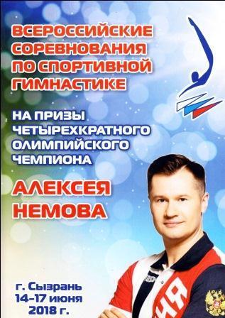 Всероссийские соревнования «На призы четырехкратного олимпийского чемпиона А. Немова» по спортивной гимнастике