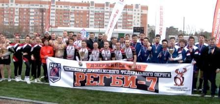 Чемпионат ПФО по регби-7