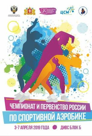 Первенство России по спортивной аэробике
