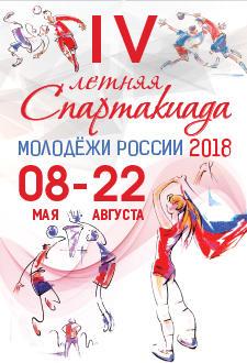Финал IV летней Спартакиады молодежи России по фехтованию