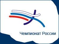 Командный чемпионат и первенство России по легкоатлетическим многоборьям