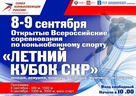 Открытые Всероссийские соревнования «Летний Кубок СКР» по конькобежному спорту