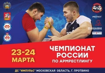 Чемпионат России по армрестлингу