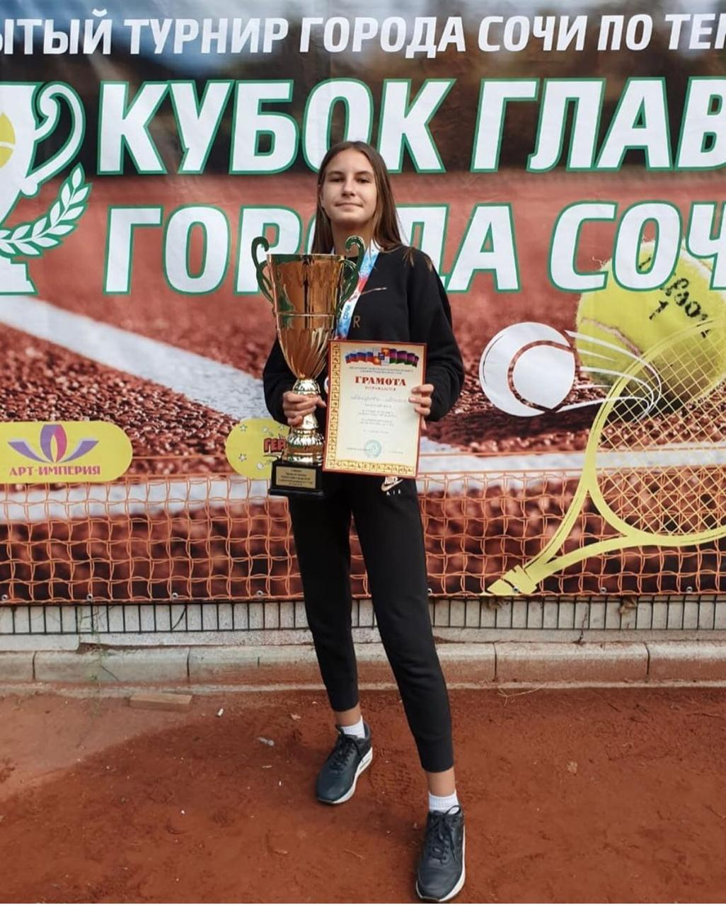 Всероссийский турнир «Кубок главы г. Сочи» по теннису
