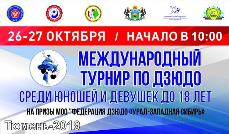 Международный турнир среди юношей и девушек до 18 лет на призы Межрегиональной общественной организации «Федерация дзюдо «Урал-Западная Сибирь»