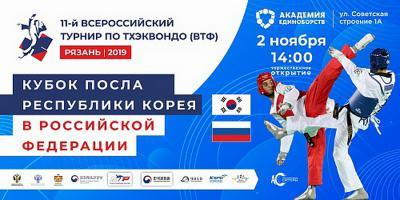 Всероссийский турнир «Кубок Посла Республики Корея в Российской Федерации» по тхэквондо ВТФ