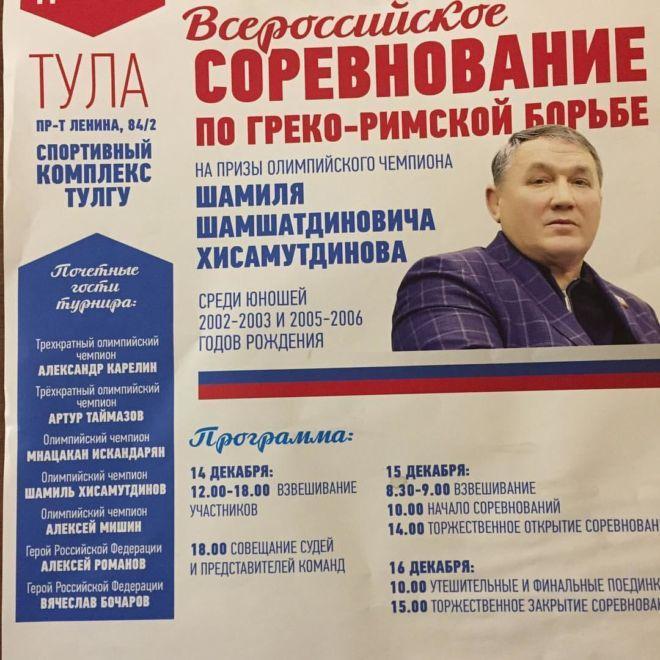Всероссийские соревнования среди юношей 2003-2004 г.р. на призы Олимпийского чемпиона Ш. Ш. Хисамутдинова по греко-римской борьбе