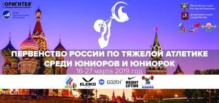 Первенство России среди юниоров по тяжелой атлетике
