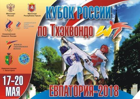 Кубок России по тхэквондо ВТФ, г. Евпатория, 17-20.05.2018 г.