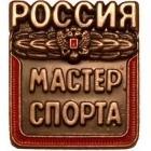 Приказ Министерства спорта Российской Федерации № 119-нг от 30 августа 2019 г.