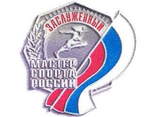 Приказ Министерства спорта Российской Федерации № 182-нг от 18 декабря 2019 г.
